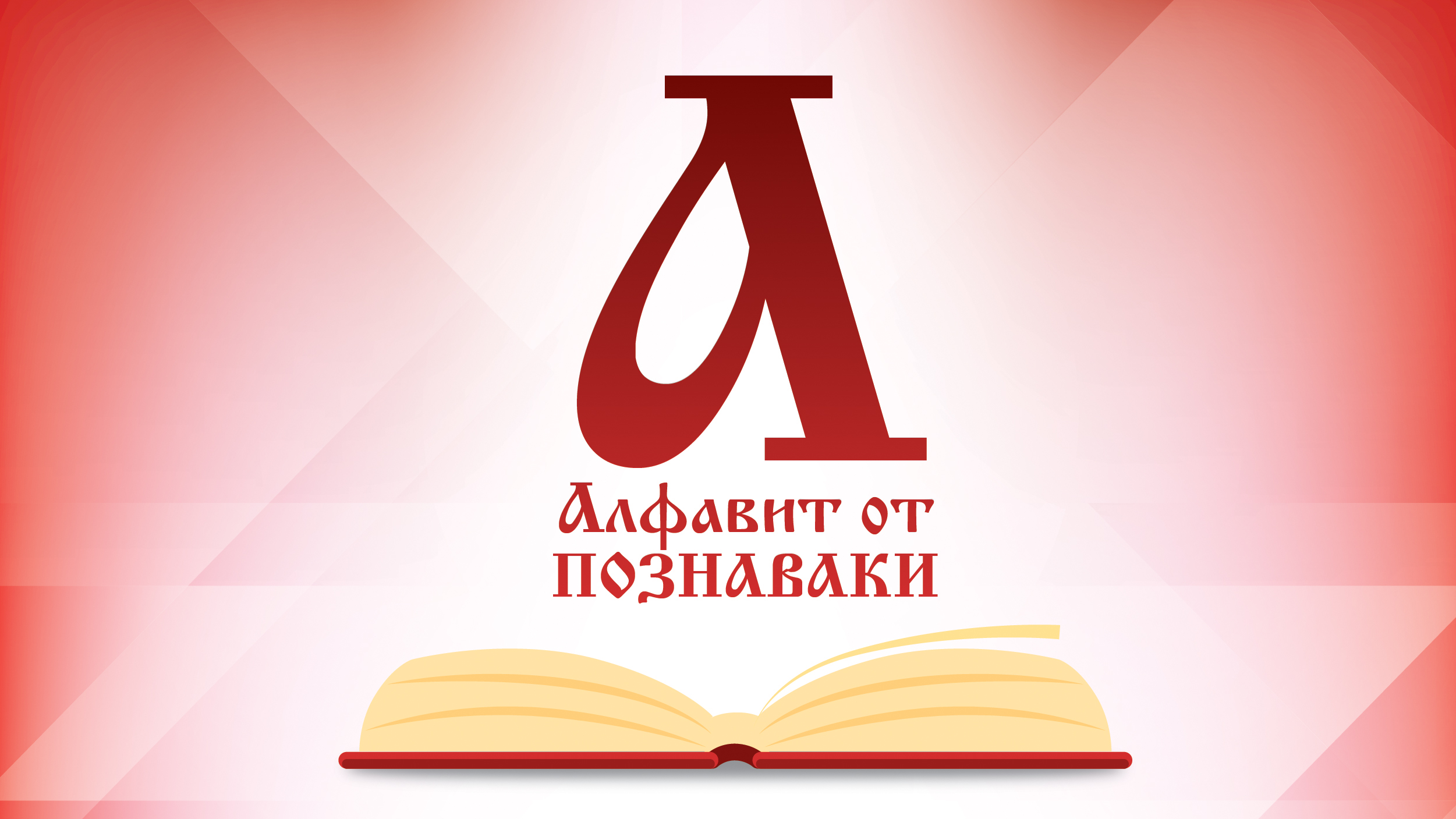 алфавит от познаваки