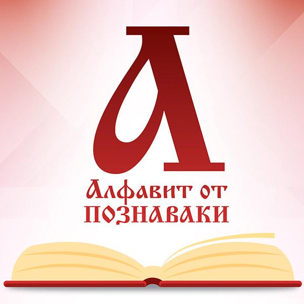 "<span class=""dojodigital_toggle_title""><span class=""dojodigital_toggle_title"">Алфавит от Познаваки</span></span>"
