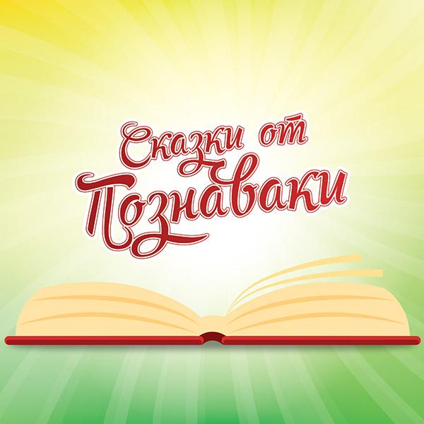 "<span class=""dojodigital_toggle_title""><span class=""dojodigital_toggle_title"">Сказки от Познаваки</span></span>"